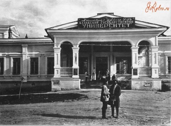 Kaz state uni 1929 etoretro.ru