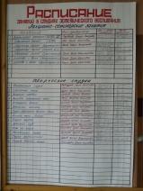 Handwritten timetable [ru] at the Yeltsin Kyrgyz-Russian Slavonic University, Bishkek, Kyrgyzstan