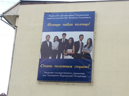 """""""Become useful to your country"""" - Poster for the Presidential Academy of State Administration, Bishkek, Kyrgyzstan"""