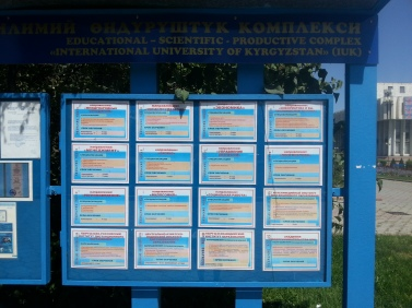 Courses offered [ru] at the International University of Kyrgyzstan, Bishkek, Kyrgyzstan