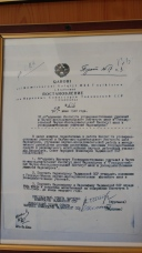 Directive from 1940 bringing two institute together to establish the State Science and Research Institute for Schools and Teacher Training, Dushanbe, Tajikistan