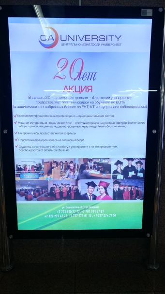 """20 year anniversary discount"" (on fees), Central Asian University, Almaty, Kazakhstan (metro poster)"