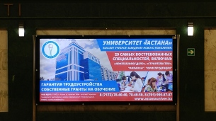 "More subway advertising for the ""higher education institution of a new generation"", University of Astana, Astana, Kazakhstan"