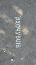 """Innovative use of hashtags on the pavement: """"I want to go to UIB"""", University of International Business, Almaty, Kazakhstan"""