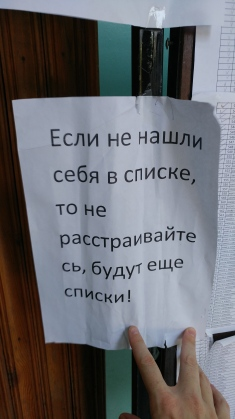 """""""If you didn't see your name on the list, don't worry - there will be more lists!"""" Reassuring applicants at Kyrgyz State Technical University, Bishkek, Kyrgyzstan"""